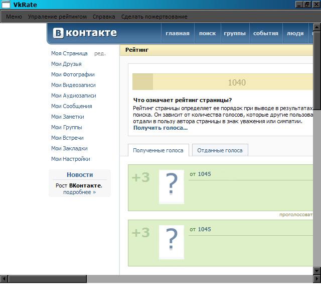 Софт vkontakte rating master v411 vkontakte rating master v411 - уникальная программа поднятия рейтинга